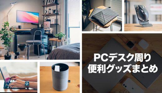 【2021年】PCデスク周りの便利グッズおすすめ24選!愛用のアイテムを厳選して紹介