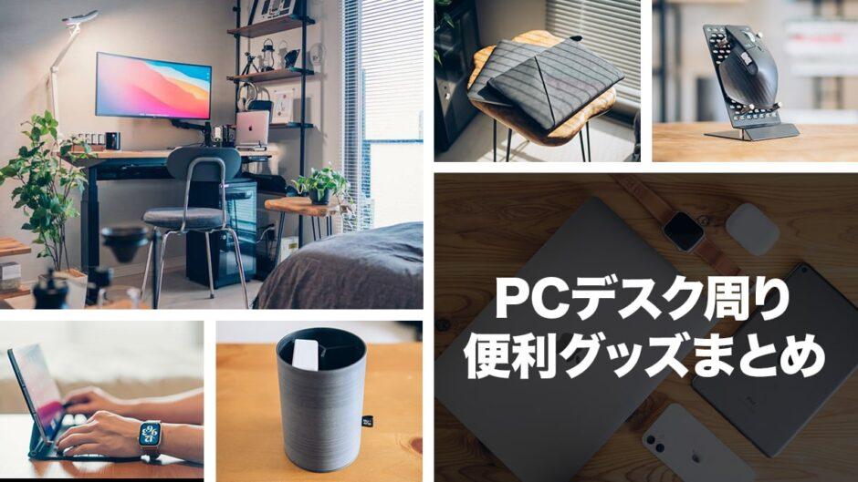 PCデスク周りの便利グッズおすすめ24選!愛用のアイテムを厳選して紹介