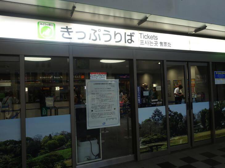 JR西日本の営業路線内の駅にある「みどりの窓口」の写真