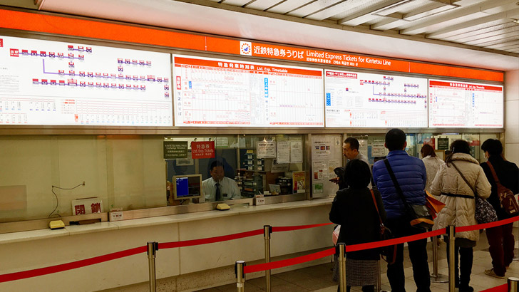 近畿日本鉄道の特急券発売駅の写真