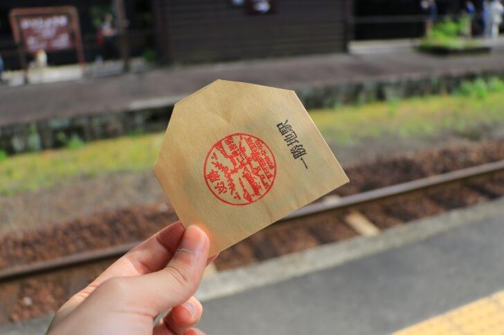 JR九州の一勝地駅で購入できるお守りの写真