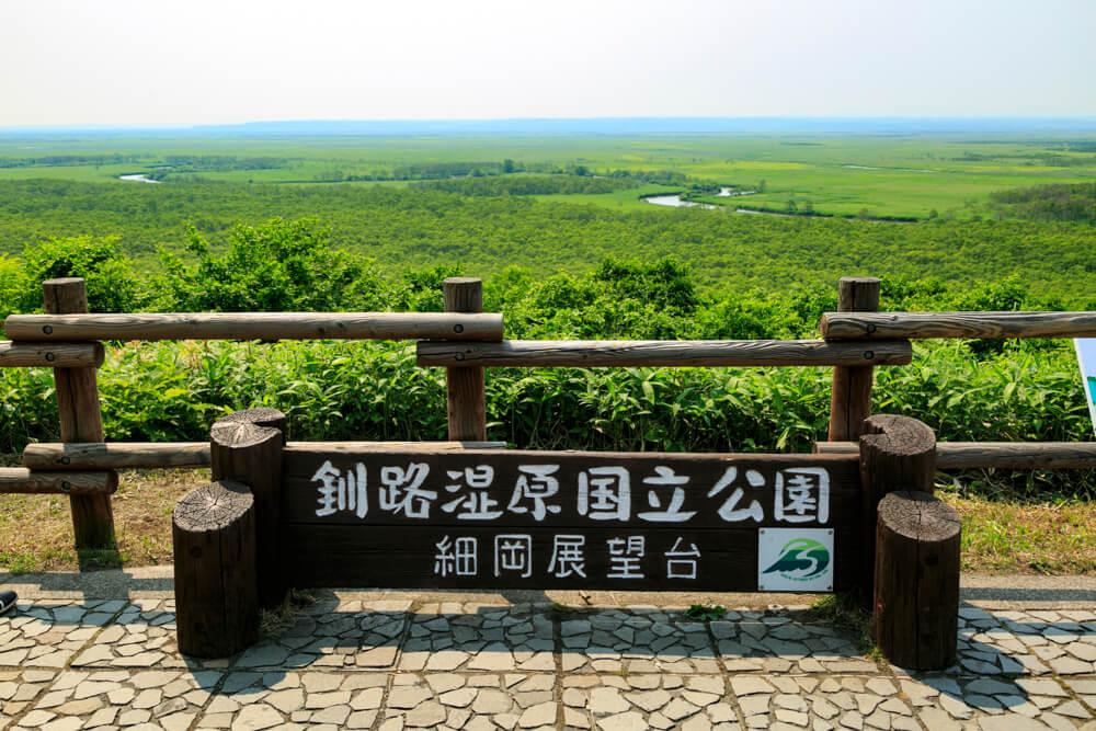 細岡展望台からみた釧路湿原の写真