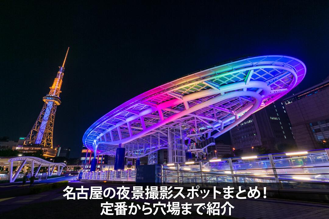 名古屋の夜景撮影スポットまとめ!定番から穴場まで30ヵ所紹介