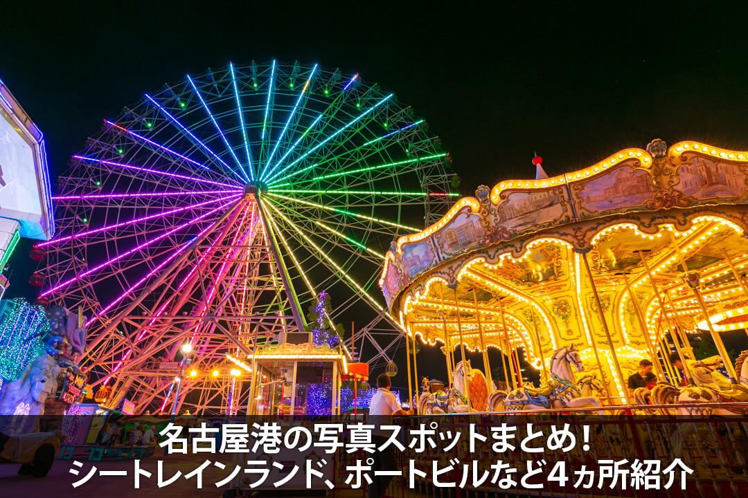 名古屋港の写真スポットまとめ!シートレインランド、ポートビルなど4ヵ所紹介