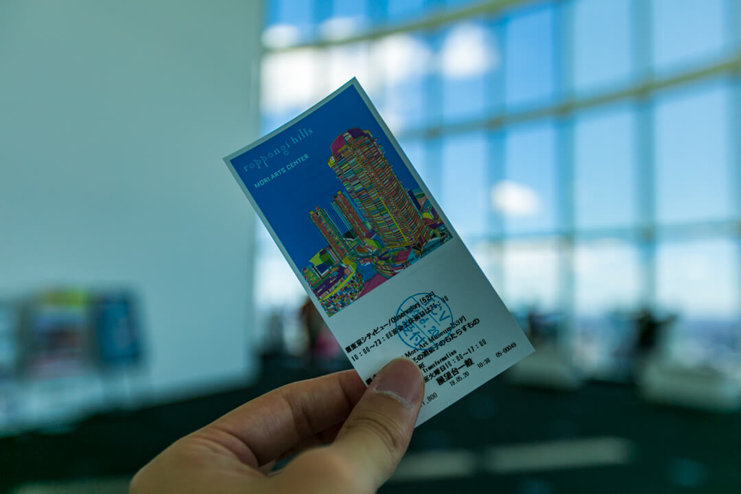 六本木ヒルズ展望台の入場券の写真