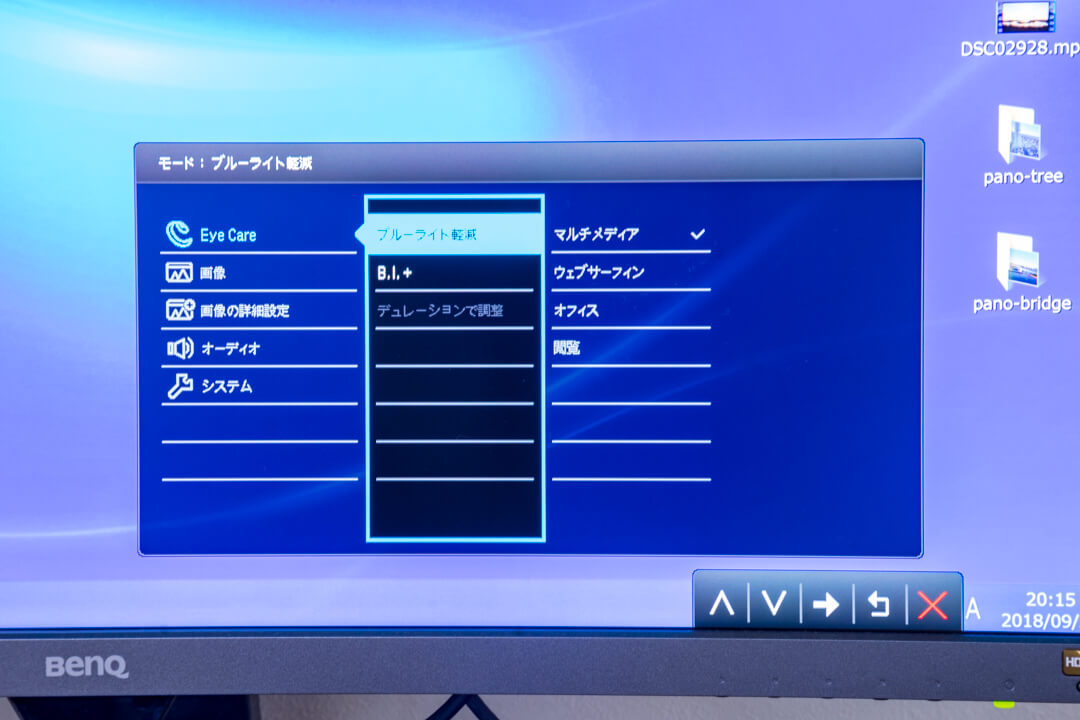 BenQの「EW3270U」のアイケア技術の設定をしている写真