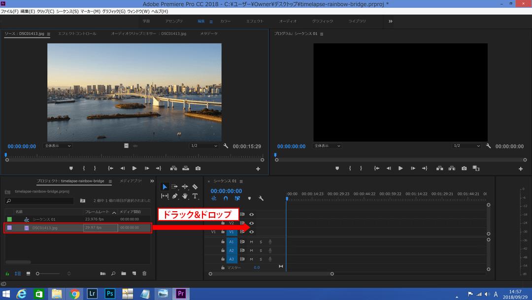 Adobe Premiereで動画編集している様子6