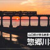 惣郷川橋梁から夕日を撮影してきた!おすすめの時期や撮影ポイントを紹介