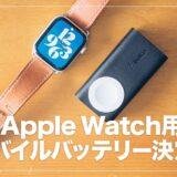 旅行の強い味方!Belkin BOOST CHARGE Apple Watch用モバイルバッテリー レビュー!