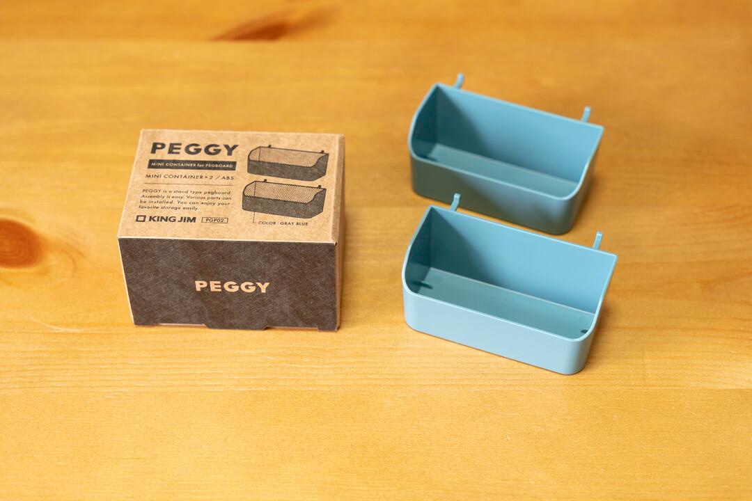 キングジムの卓上収納ボード「PEGGY」ミニコンテナ