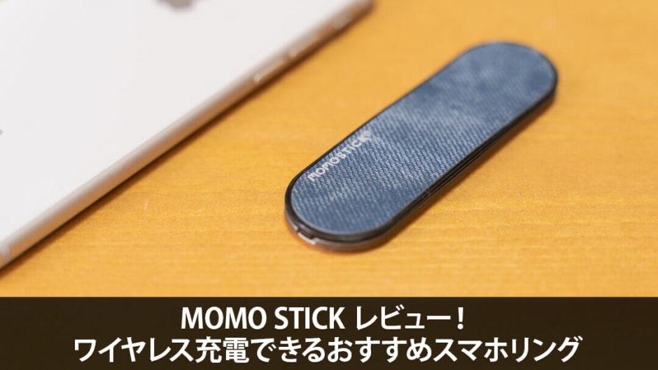 MOMO STICK レビュー!ワイヤレス充電できるおすすめスマホリング