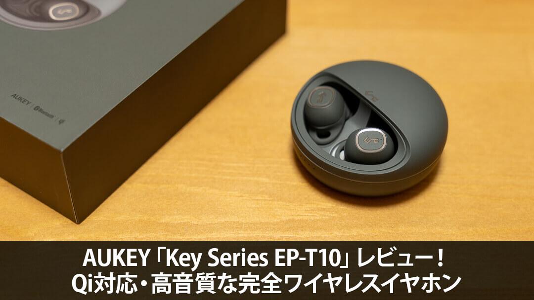 AUKEY「Key Series EP-T10」レビュー!Qi対応・高音質な完全ワイヤレスイヤホン