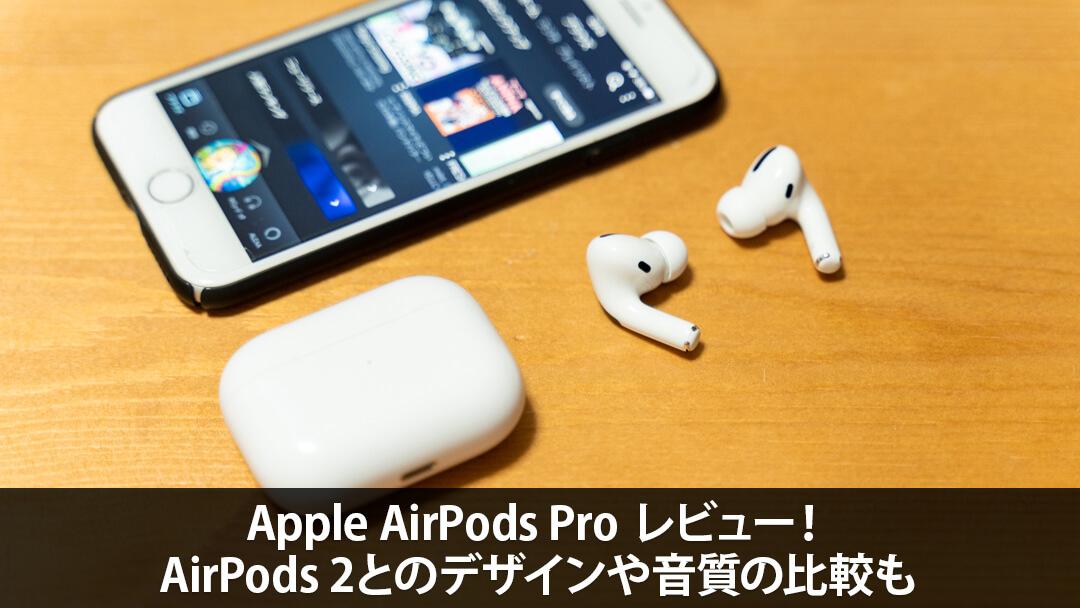 Apple AirPods Pro レビュー!AirPods 2とのデザインや音質の比較も