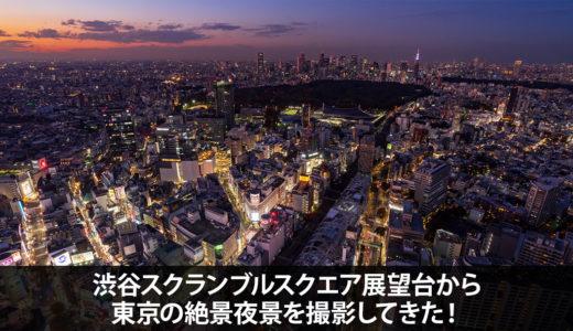 渋谷スクランブルスクエア展望台から夜景を撮影してきた!