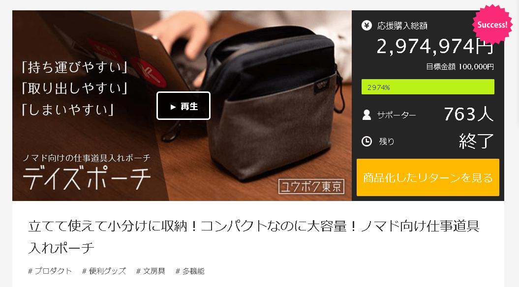 クラウドファンディングサイト「MAKUAKE」のスクリーンショット