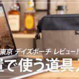 ユウボク東京・デイズポーチ レビュー!縦置きできて使いやすいガジェットポーチ