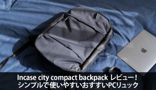 Incase City Collection Compact Backpack レビュー!シンプルで使いやすいおすすいPCリュック