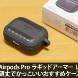 Spigen Airpods Pro ラギッドアーマー レビュー!頑丈でかっこいいおすすめケース