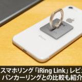 人気スマホリング「iRing Link」レビュー!バンカーリングとの比較も紹介