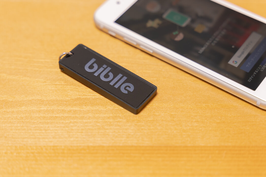 biblleとiPhone