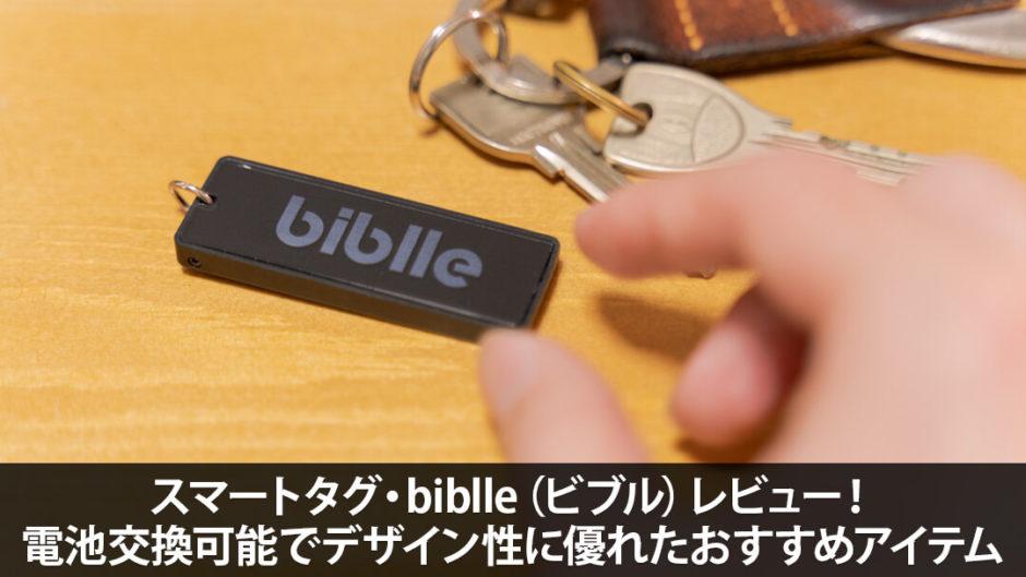 スマートタグ・biblle(ビブル)レビュー!電池交換可能でデザイン性に優れたおすすめアイテム