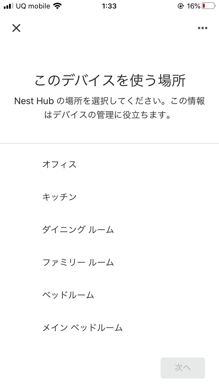 Goolge Nest Hubの設定方法