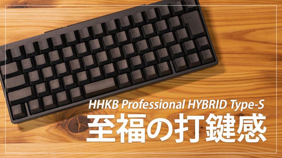 Hhkb hybrid type s