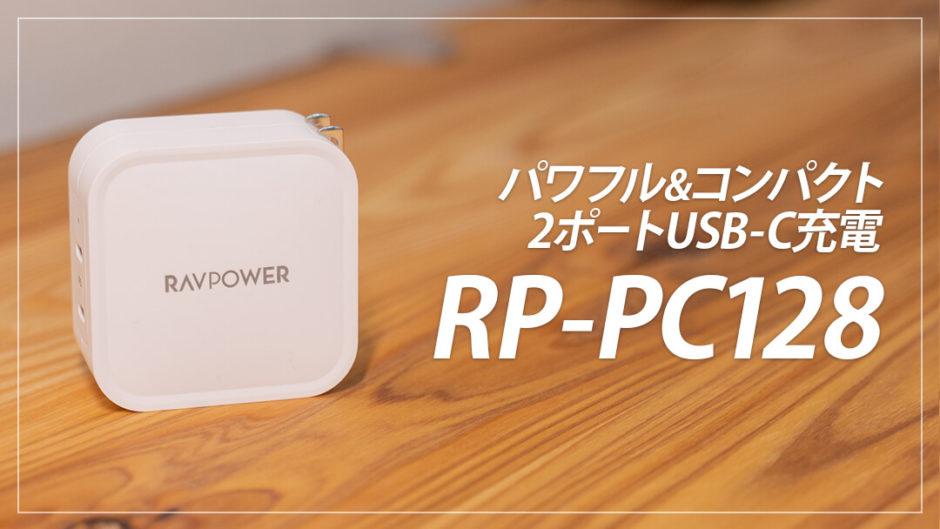 RAVPower RP-PC128 レビュー!90W出力でもコンパクトなPD充電器