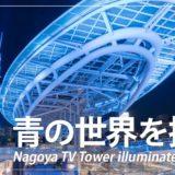 青くライトアップされた名古屋テレビ塔とオアシス21を撮影してきた話