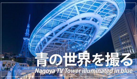 ブルーライトアップされた名古屋テレビ塔とオアシス21を撮影してきた話
