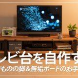 【簡単DIY】無垢材とかなでもののアイアンでテレビ台を自作する手順まとめ
