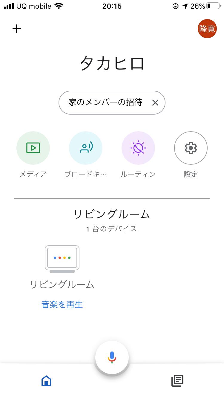 Google Home Appでスマート電球を追加する手順