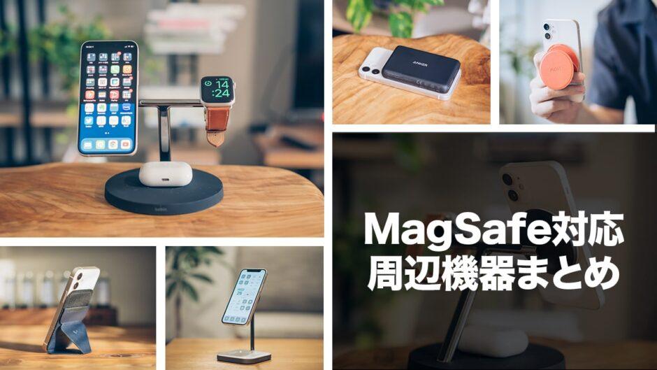 【2021年】iPhone MagSafe対応おすすめアクセサリー&便利グッズまとめ
