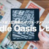 Kindle Oasisレビュー!PaperWhiteと比較してわかったメリット4つ紹介