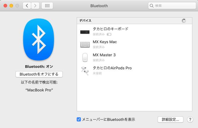 MX KEYS for Mac (KX800M)のペアリング設定手順