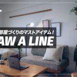 ドローアライン(DRAW A LINE)レビュー!生活空間を彩るお しゃれな突っ張り棒