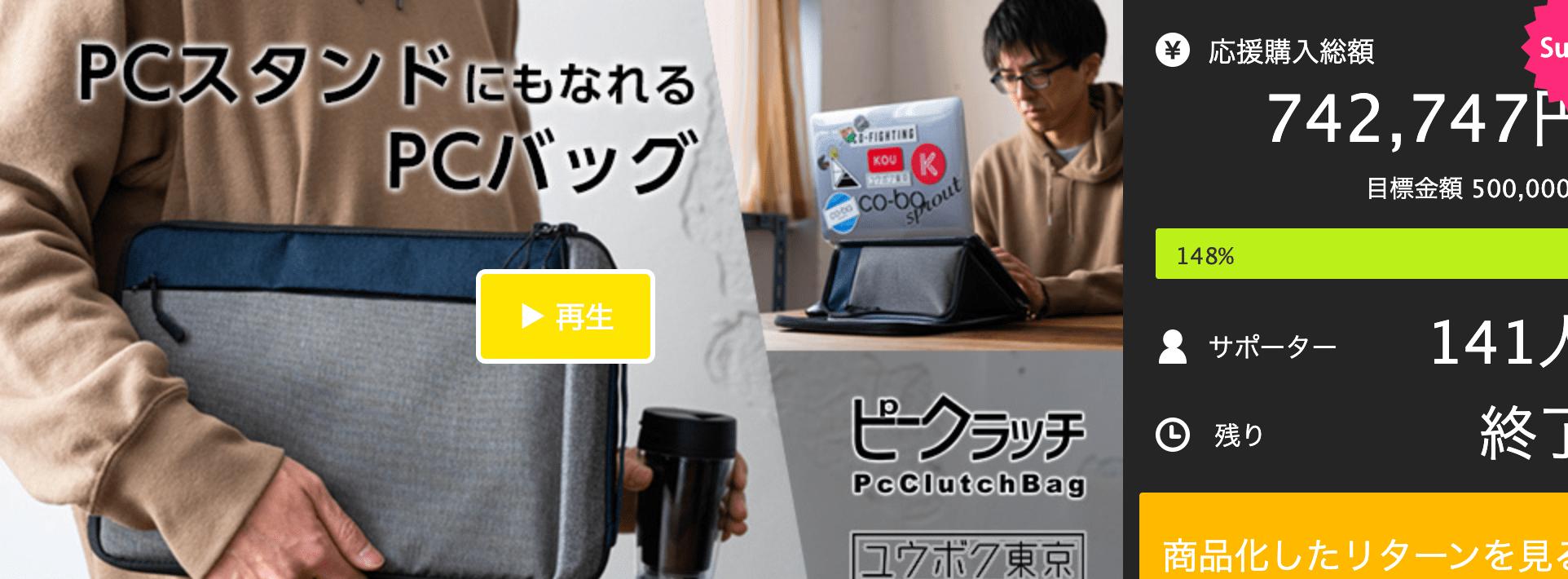 クラウドファンディングMAKUAKEに掲載されるユウボク東京 ピークラッチ