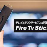 【レビュー】Fire TV Stick 4Kのできること、初期設定、Fire TV Cubeとの違いまとめ