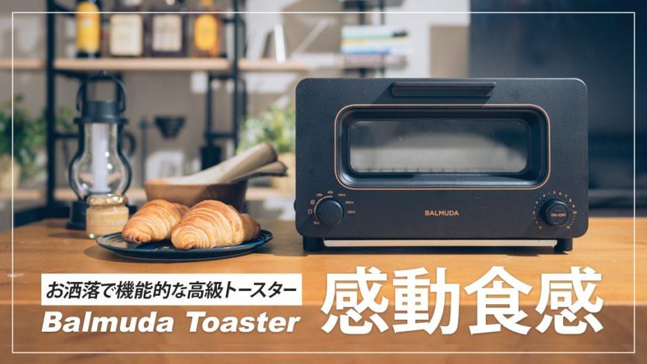 【大満足】バルミューダのトースターを買ったら朝食が待ちきれなくなった話