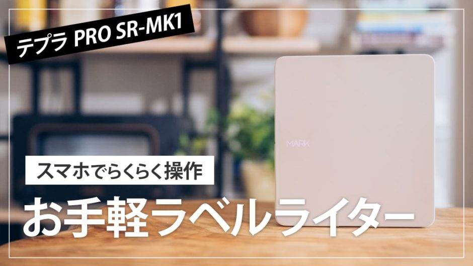 テプラ PRO SR-MK1 レビュー!お洒落なシールが簡単に作れるおすすめラベルプリンター