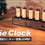Gixie Clock レビュー!レトロな雰囲気を味わえるニキシー管風LED時計