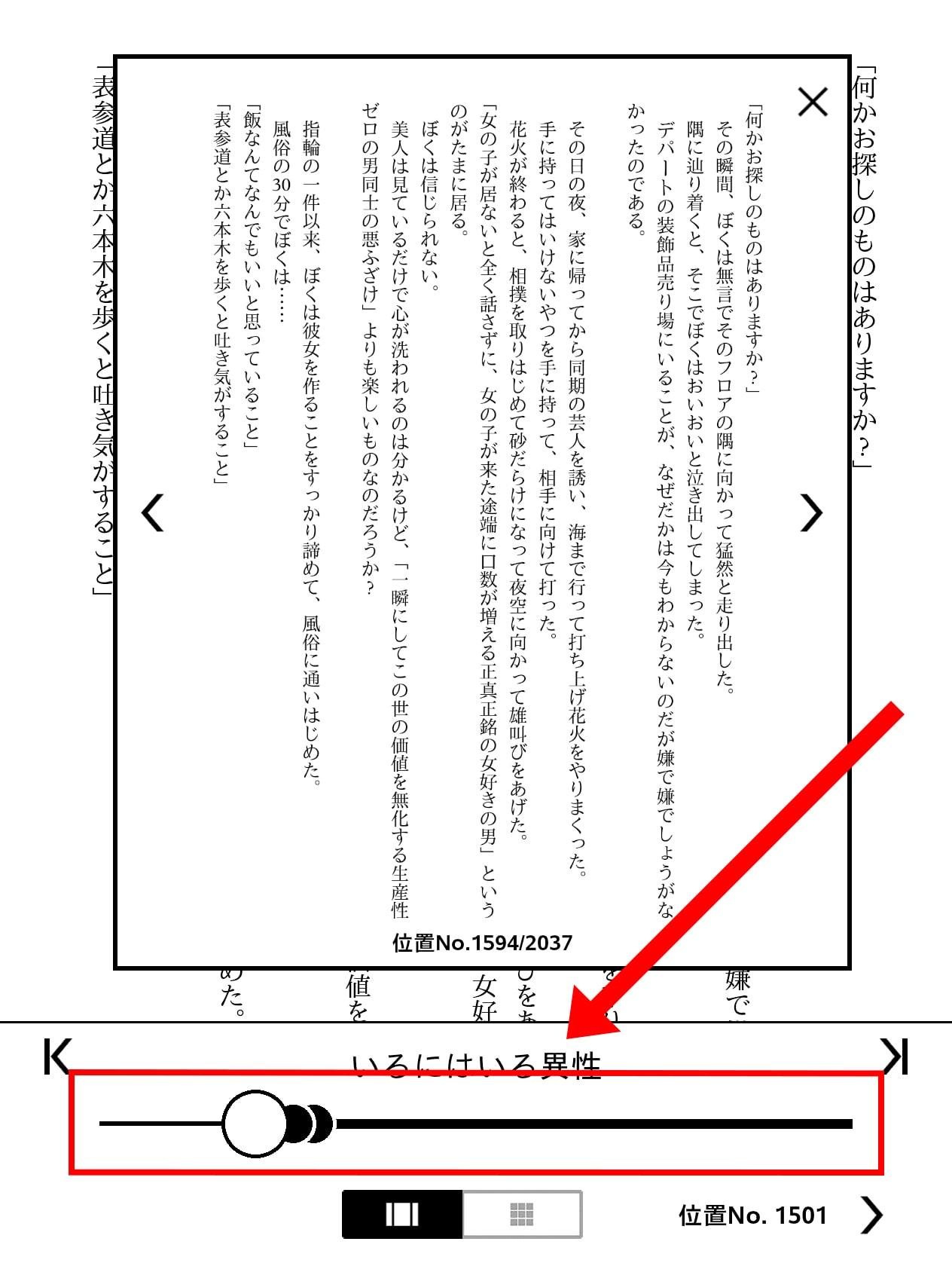 スライダーで読みたいページまで移動する方法