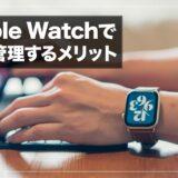 社会人生活を全力で駆け抜けたいなら、Apple watchで健康管理を始めるべき理由