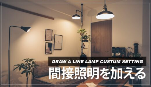 DRAW A LINEのランプアームで雰囲気のある間接照明を設置!取り付け方法を紹介
