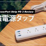 Anker PowerPort Strip PD 3レビュー!ごちゃつく配線がスッキリする便利な電源タップ