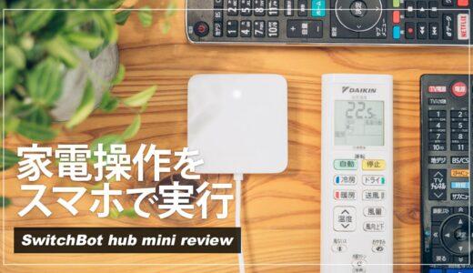 【SwitchBot Hub Miniレビュー】コスパに優れたおすすめスマートリモコン!NatureRemoとの比較も