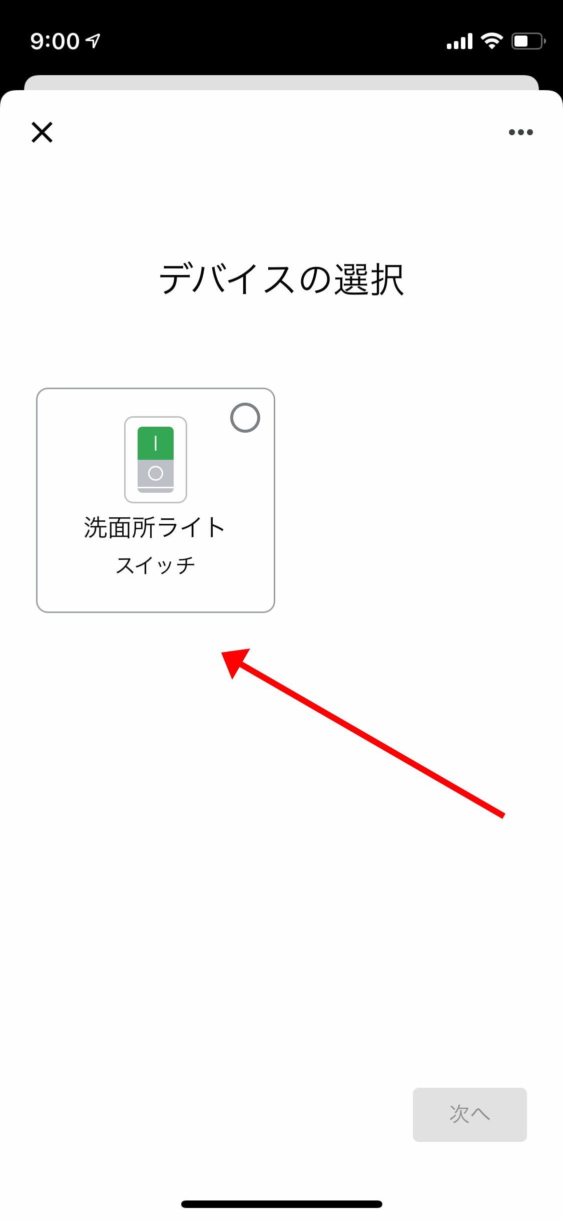 switchbot hub miniとGoogleAssistantを連携する方法