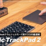 Magic Trackpad 2(スペースグレー)レビュー!MacBookをクラムシェルモードで使うのに最適なデバイス