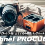 ヘーネル Procube2レビュー!Sonyのミラーレス機ユーザにおすすめの最強バッテリーチャージャー