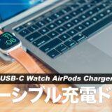 【レビュー】外出先でApple WatchとAirpodsを賢く充電!Satechi USB-C Watch AirPods Chargerが便利過ぎる